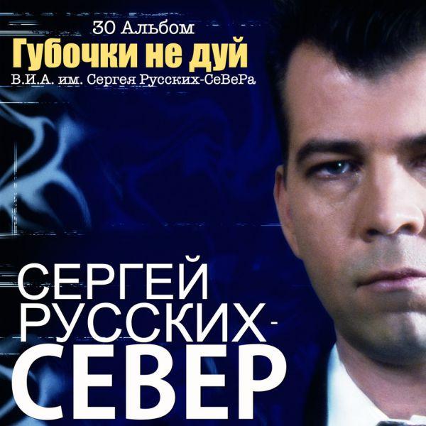 Сергей Русских-Север Губочки не дуй 2018