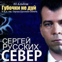 Сергей Север (Русских) «Губочки не дуй» 2018