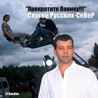 Сергей Север (Русских) «Прекратите панику!!! » 2018