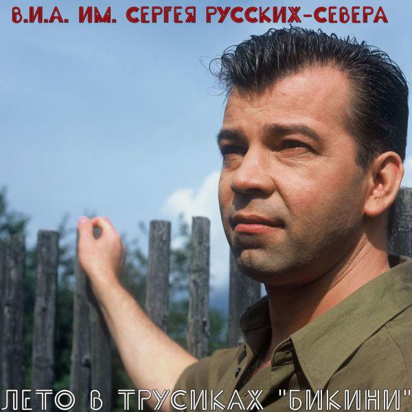 Сергей Русских-Север Лето в трусиках «Бикини» 2018