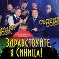 Виталий Синицын «Здравствуйте,  я Синица!» 2019