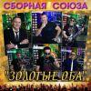 Виталий Синицын «Золотые оба» 2020
