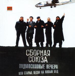 Виталий Синица Подмосковные вечера или старые песни на новый лад 1997