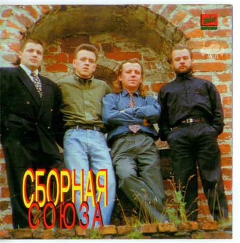 Виталий Синица Сборная Союза 1995