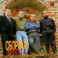 Виталий Синицын «Сборная Союза» 1995