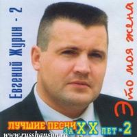Виталий Синицын «Это моя жена» 2002