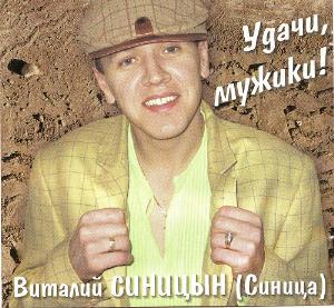 Виталий Синица Удачи,  мужики! 2006
