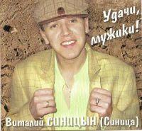 Виталий Синицын «Удачи,  мужики!» 2006