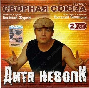 Сборная Союза Виталий Синицын Дитя неволи 2007
