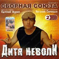 Виталий Синицын «Дитя неволи» 2007