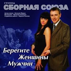 Сборная Союза Виталий Синица Берегите женщины мужчин 2008