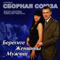 Виталий Синицын «Берегите женщины мужчин» 2008