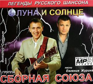 Сборная Союза Виталий Синицын Луна и солнце 2008