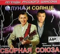 Виталий Синицын «Луна и солнце» 2008