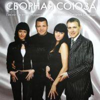 Виталий Синицын «Сборная Союза & Диана Цатурян» 2008