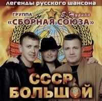 Виталий Синицын «СССР Большой» 2010