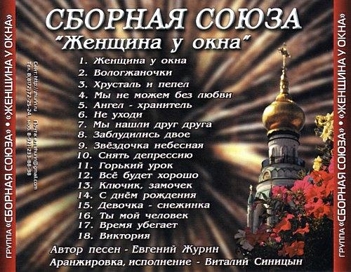 Виталий Синицын Сборная Союза Женщина у окна 2011