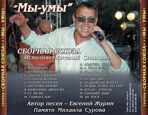 Виталий Синицын Сборная СоюзаМы-умы 2011