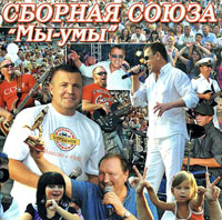 Виталий Синицын «Мы-умы» 2011