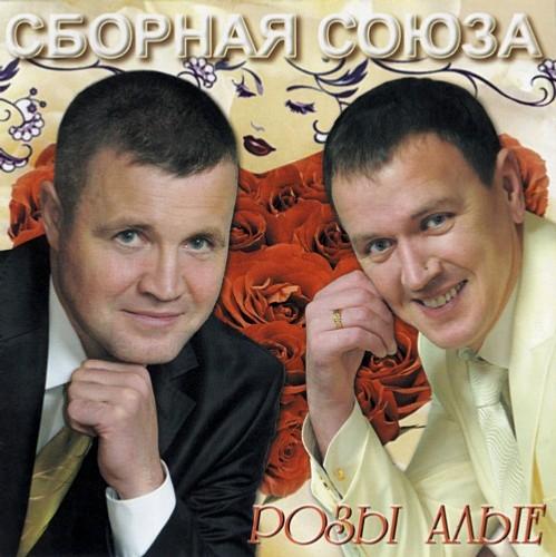 Сборная Союза Виталий Синицын Розы алые 2012
