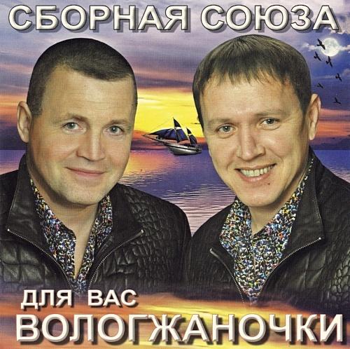 Сборная Союза Виталий Синицын Для вас Вологжаночки 2012