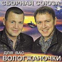 Виталий Синицын «Для вас Вологжаночки» 2012