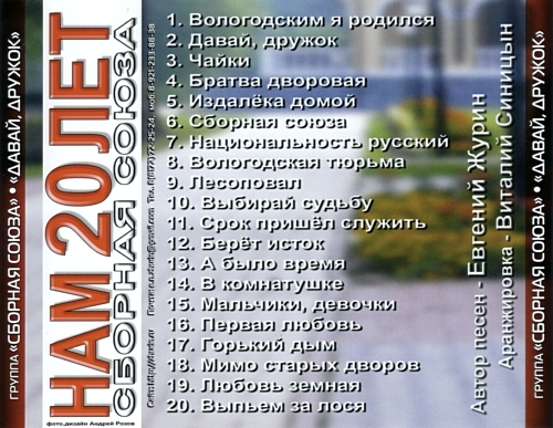 Сборная Союза Виталий Синицын Давай дружок (Нам 20 лет) 2012