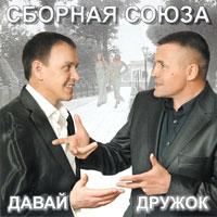 Виталий Синицын «Давай дружок (Нам 20 лет)» 2012