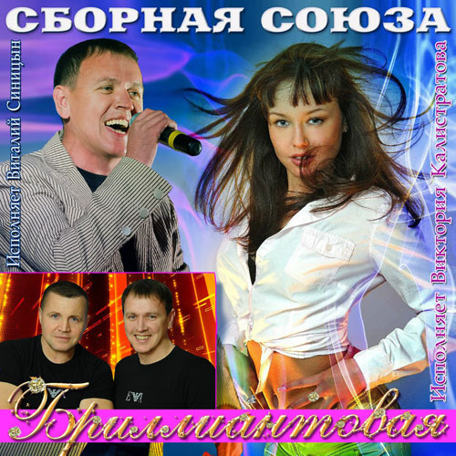 Сборная Союза Виталий Синицын Бриллиантовая 2012