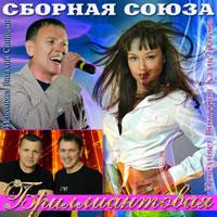 Виталий Синицын «Бриллиантовая» 2012