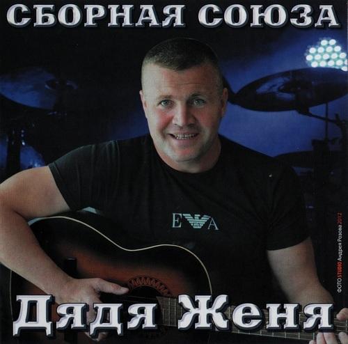 Сборная Союза Виталий Синицын Дядя Женя 2013