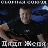 Виталий Синицын «Дядя Женя» 2013
