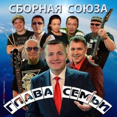 Сборная Союза Виталий Синицын Глава семьи 2013
