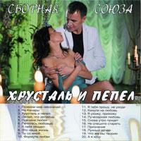 Виталий Синицын «Хрусталь и пепел» 2014