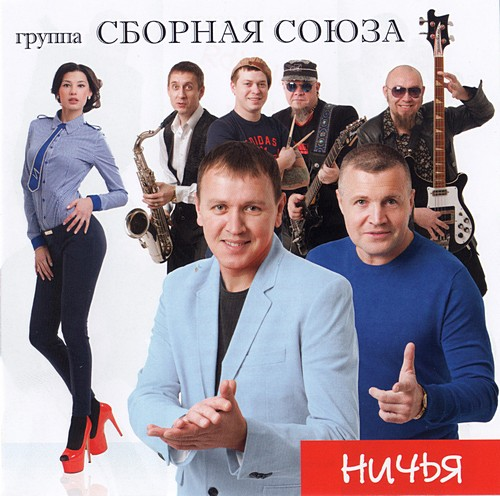 Сборная Союза Виталий Синицын Ничья 2014