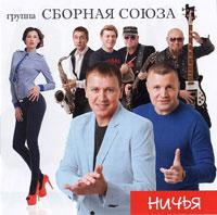 Виталий Синицын «Ничья» 2014