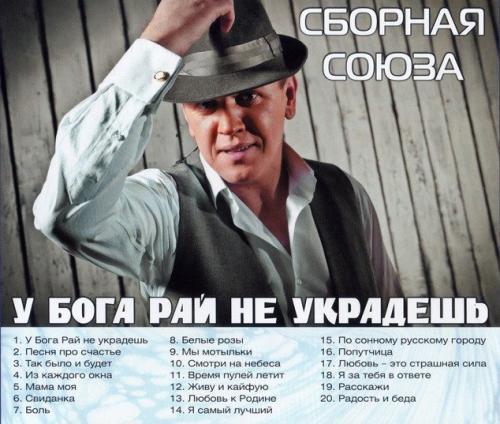 Сборная Союза Виталий Синицын У бога рай не украдёшь 2014
