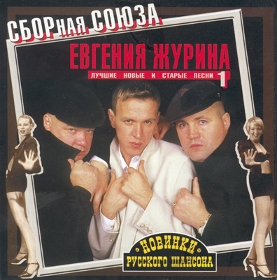 Виталий Синица Лучшие новые и старые песни 2001