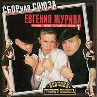 Виталий Синицын «Лучшие новые и старые песни» 2001