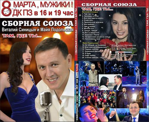 Виталий Синицын Там,  где ты 2015