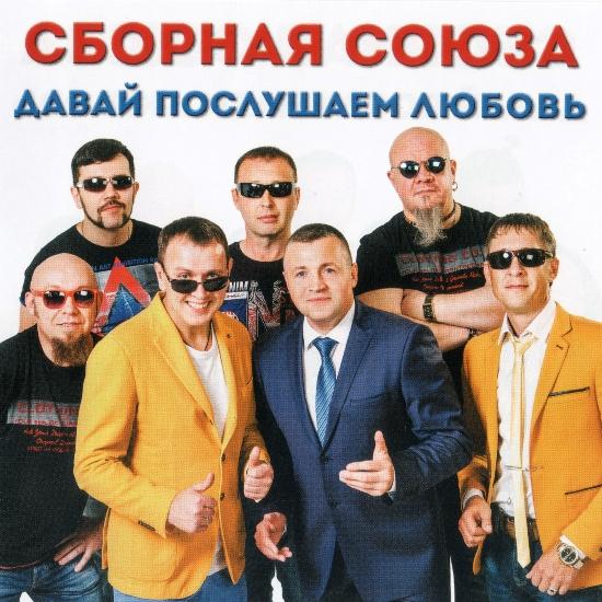 Сборная Союза Виталий Синицын Давай послушаем любовь 2016