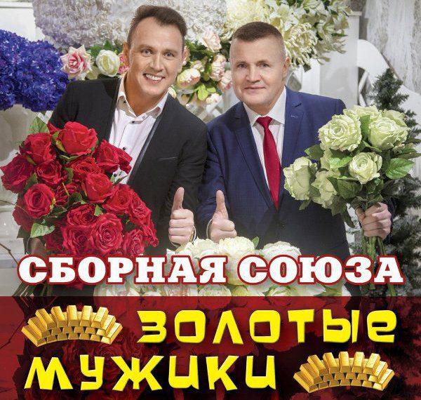 Сборная Союза Виталий Синицын Золотые мужики 2018
