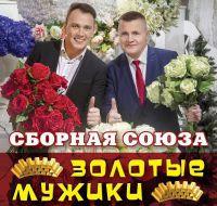 Виталий Синицын «Золотые мужики» 2018