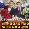Золотые мужики 2018 (CD)