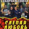 Виталий Синицын «Слепая любовь» 2018