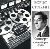 Борис Сичкин «Концерт в Нью-Йорке» 1989