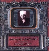 Константин Сокольский (Кудрявцев) «Кумиры XX века. Константин Сокольский» 2000