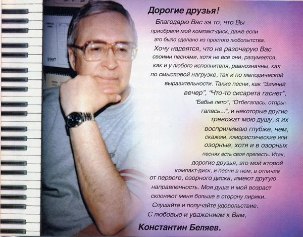 Константин Беляев Отбегалась,  отпрыгалась 1999