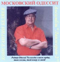 Константин Беляев «Московский одессит» 2000