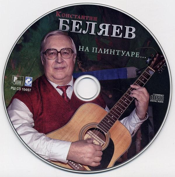 Константин Беляев На плинтуаре 2007